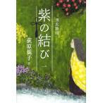 源氏物語紫の結び 1/紫式部/荻原規子
