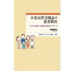 小児気管支喘息の患者教育 子どもと家族への健康心理学的アプローチ/飯尾美沙