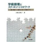 学級崩壊とスクールソーシャルワーク 親と教師への調査に基づく実践モデル/大塚美和子