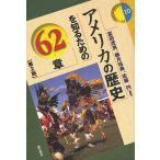 アメリカの歴史を知るための62章/富田虎男
