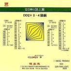 宮田輝の読上算 DD2 3・4級編 CD