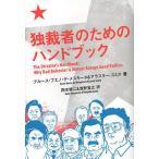 独裁者のためのハンドブック/ブルース・ブエノ・デ・メスキータ/アラスター・スミス/四本健二