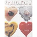 Yahoo!オンライン書店boox @Yahoo!店SWEETS PYXIS a girl has grown up to be a sweet lady 思い出の数だけスイーツがあります 4人の人気パ