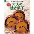 美味しく飾って 大人の焼き菓子/熊谷裕子/レシピ