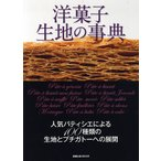 洋菓子生地の事典 人気パティシエによる100種類の生地とプチガトーへの展開/レシピ