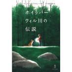 ホイッパーウィル川の伝説/キャシー・アッペルト/アリスン・マギー/吉井知代子