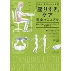 ケリー・スターレット式「座りすぎ」ケア完全マニュアル 姿勢・バイオメカニクス・メンテナンスで健康を守る/ケリー・スターレット