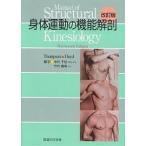 身体運動の機能解剖 改訂版/ClemW.Thompson/R.T.Floyd/中村千秋