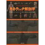 キネティック解剖学 写真とイラストで学ぶ骨格と筋の機能