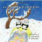 パンダくんプレゼントのもりへ/ヤスダユミコ/むとうゆういち/まつもとまや/子供/絵本