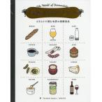 発酵はおいしい! イラストで読む世界の発酵食品/fermentbooks/・著おのみさ