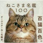 ねこさま名鑑100/パイインターナショナル