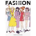 ファッションイラストブック/たなか