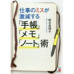 仕事のミスが激減する「手帳」「メモ」「ノート」術/鈴木真理子
