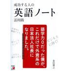成功する人の 英語ノート活用術  アスカカルチャー