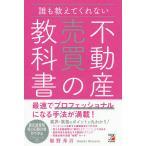 誰も教えてくれない不動産売買の教科書/姫野秀喜