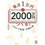 日曜はクーポン有/ 毎月1万円で2000万円つくる!つみたて投資・仕組み術/森永康平