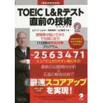 CD-ROM付 TOEIC R  L Rテスト 直前の技術