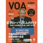 VOAニュースフラッシュ 2020年度版