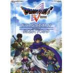 ドラゴンクエスト5 公式ガイドブック/ゲーム
