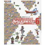 ドラゴンクエスト10みちくさ冒険ガイド Vol.6/ゲーム