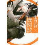青春×機関銃 10/NAOE