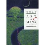 聖剣伝説25th Anniversary ART of MANA/ゲーム
