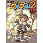 魔法陣グルグル2 10/衛藤ヒロユキ