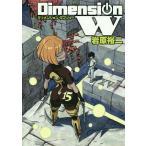 Dimension W 15/岩原裕二