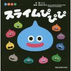 スライムぴぴぴ 0 1 2さい/原ペコリ/長田かおり/子供/絵本