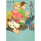 「〔予約〕「おじさまと猫」(6) ミニ画集付き特装版/桜井海」の画像
