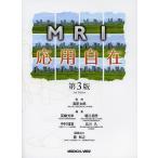 MRI応用自在/高原太郎/高橋光幸/堀江朋彦