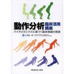 動作分析臨床活用講座 バイオメカニクスに基づく臨床推論の実践/石井慎一郎