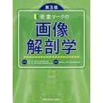 若葉マークの画像解剖学/松村明/阿武泉/磯辺智範