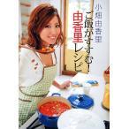 ご飯がすすむ!由香里レシピ/小畑由香里