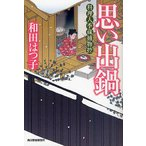 Yahoo!オンライン書店boox @Yahoo!店思い出鍋 料理人季蔵捕物控/和田はつ子