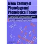 本・コミック・雑誌通販専門店ランキング52383位 A new century of phonology and phonological theory A festschrift for Profes