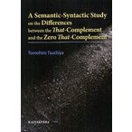 A Semantic‐Syntactic Study on the Differences between the That‐Complement a