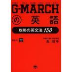 G−MARCHの英語 攻略の英文法150/西剛平