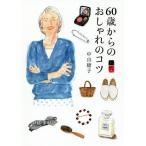 60歳からのおしゃれのコツ/中山庸子
