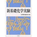 新基礎化学実験/化学教科書研究会