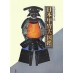 日本甲冑大図鑑 縮刷版/笹間良彦