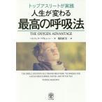 トップアスリートが実践人生が変わる最高の呼吸法/パトリック・マキューン/桜田直美