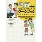 吃音のある学齢児のためのワークブック 態度と感情への支援/リサ・スコット/クリスティン・A・クメラ/ニーナ・リアドン