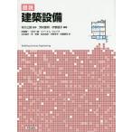 図説建築設備/村川三郎/芳村惠司/宇野朋子