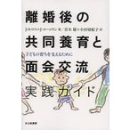 離婚後の共同養育と面会交流実践ガイド 子どもの育ちを支えるために/J・A・ロス/J・コーコラン/青木聡