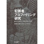 犯罪者プロファイリング研究 住居対象侵入窃盗事件の分析/萩野谷俊平画像