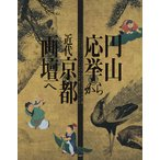 毎日クーポン有/ 円山応挙から近代京都画壇へ