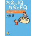 お金のIQお金のEQ 世界の幸せな小金持ちが知っている「お金の法則」/本田健