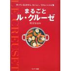 まるごとル・クルーゼ 作っているときから、おいしい、うれしいレシピ集/枝元なほみ/レシピ
